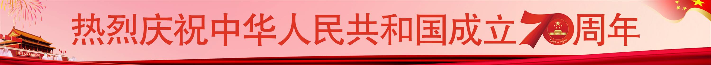 �崃�c祝中�A人民共和��成立70周年
