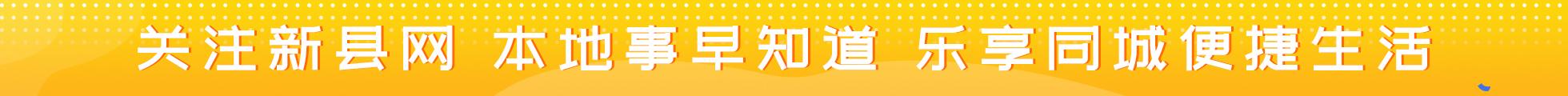 新县网微信宣传【休闲兴趣】
