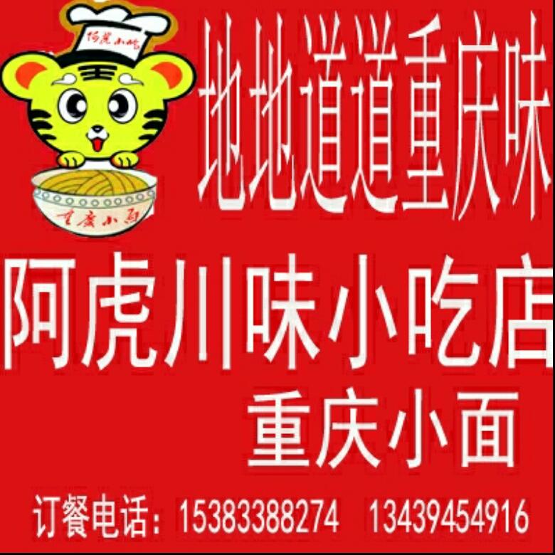重庆小面(阜城汽车店