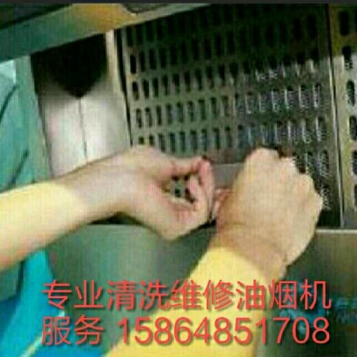 专业清洗维修油烟机