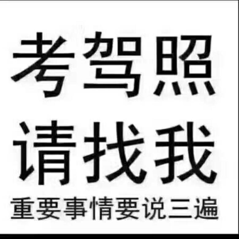 富顺久安驾校C1招生