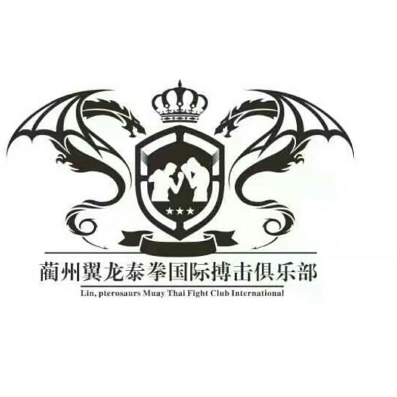 蔺州翼龙泰拳俱乐部