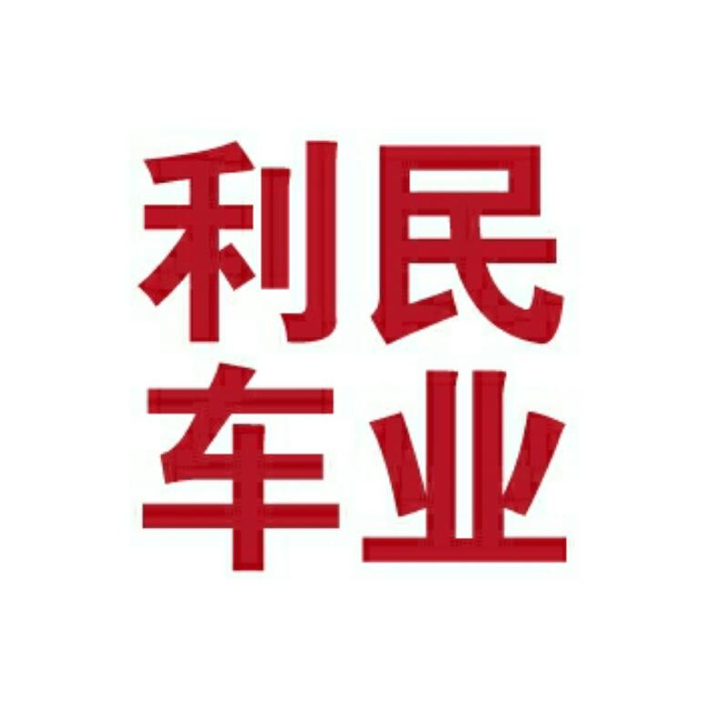 高唐利民车业