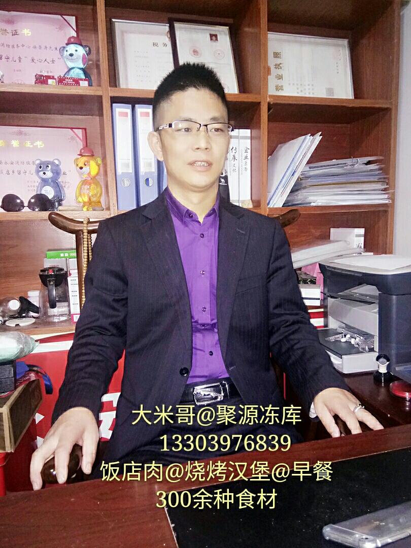 大米哥@聚源冻库水产