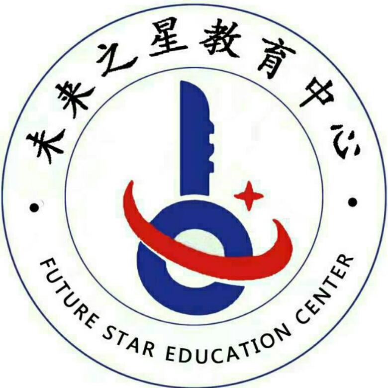 未来之星教育中心