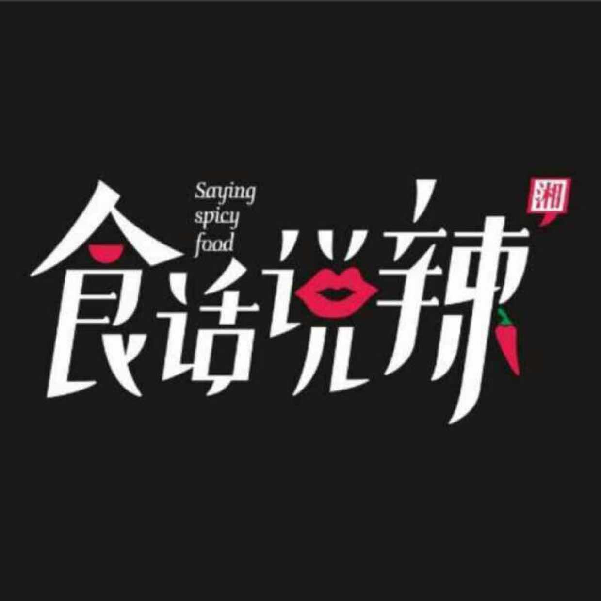 食��f辣(松桃店)