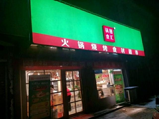 锅圈食汇新濠天地官网网站店