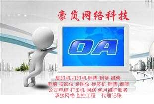 豪岚OA设备服务@刘