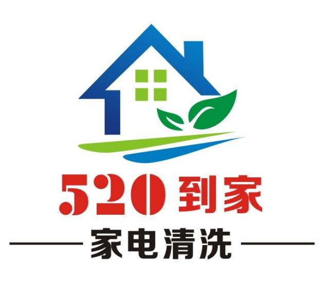 520到家家�清洗