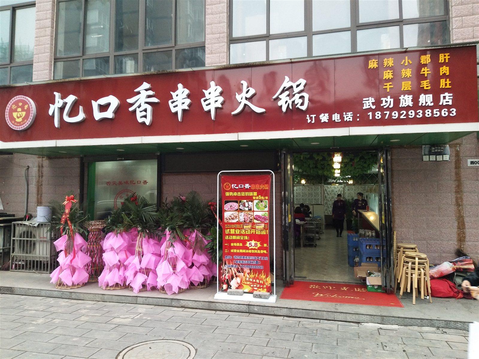 忆口香串串火锅