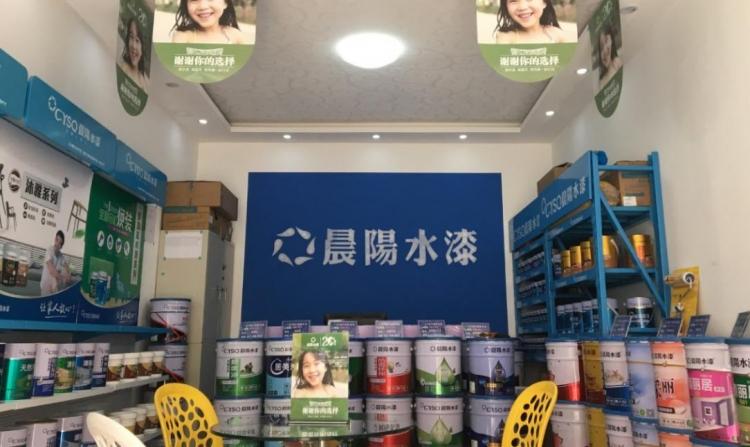 澳门威尼斯人游戏注册县晨阳水漆专卖店