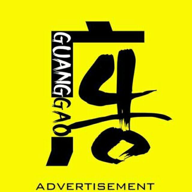 锐海广告传媒