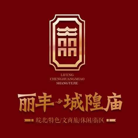丽丰・城隍庙于杨洋