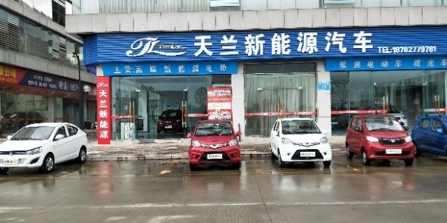 天兰新能源汽车销售