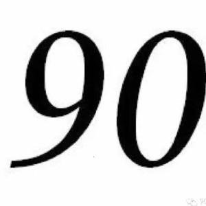 数字90科技有限公司