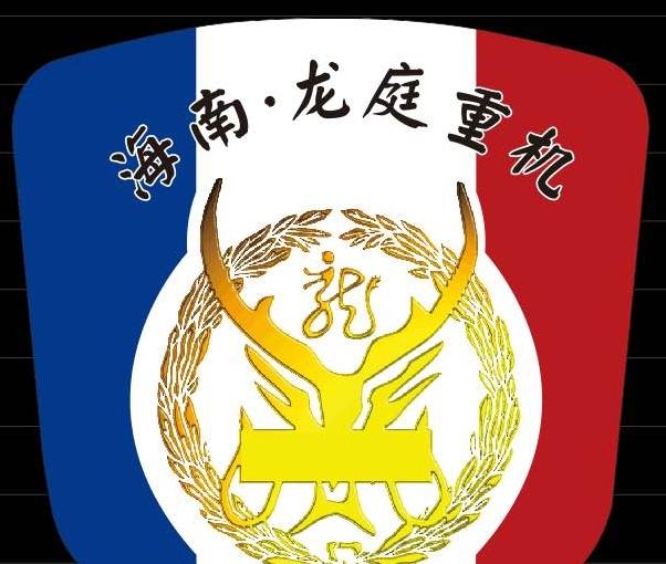 龙庭重机俱乐部・儋州