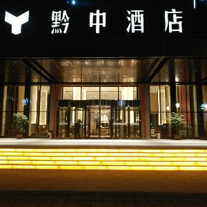 天域黔中酒店