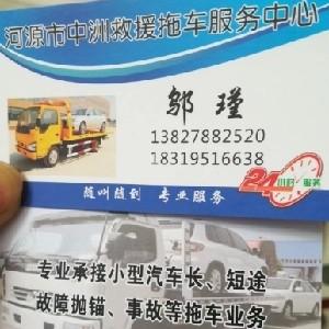 中洲交通救援拖车服务