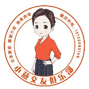小燕交友俱乐部