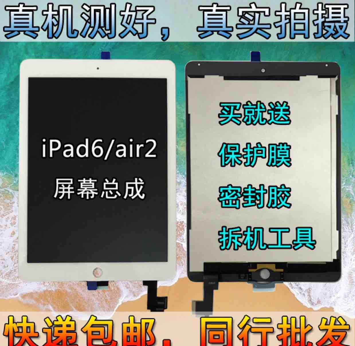 批发iPad液晶屏