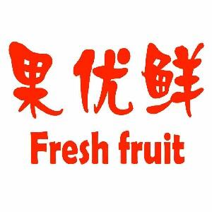 新鲜水果优惠价