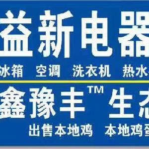 新县益新科技