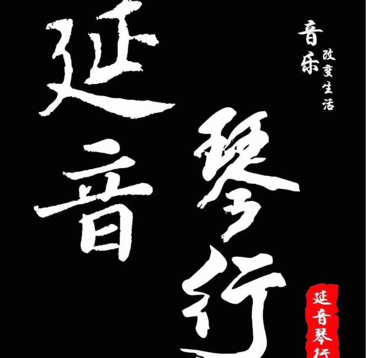 延音琴行(通许校区)