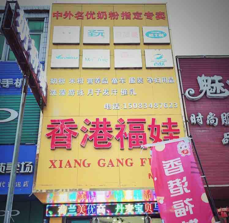 香港福娃奶粉城