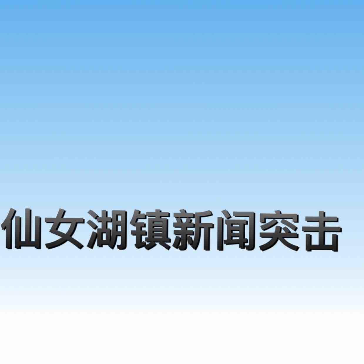 仙女湖镇 农村新闻