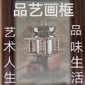 富顺县品艺画框