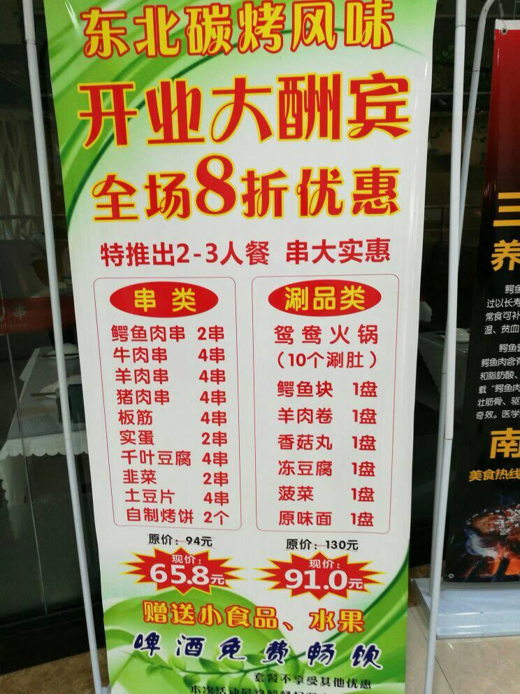 三亚市大东海附近一号港湾城(大菠萝)四楼南区鳄鱼刁串