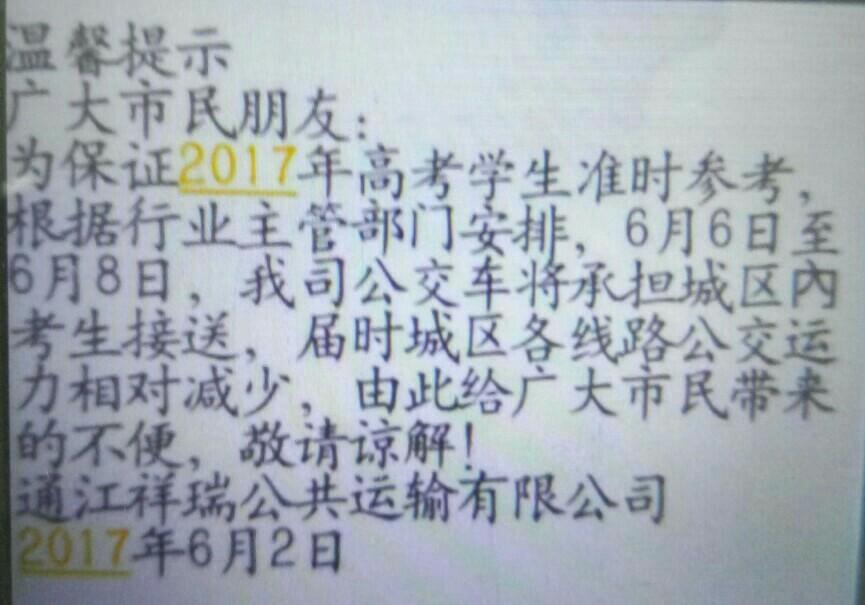 与高考同行奋战,通江祥瑞公司向市民表示谦意