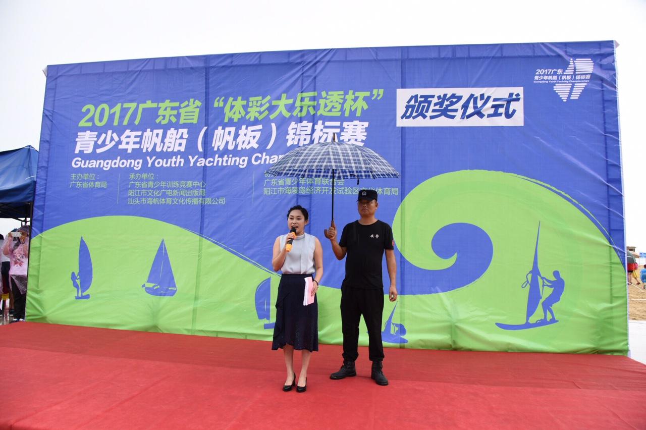 2017广东省青少年帆船(帆板)锦标赛颁奖仪式今天下午在阳江海陵岛大角湾举行