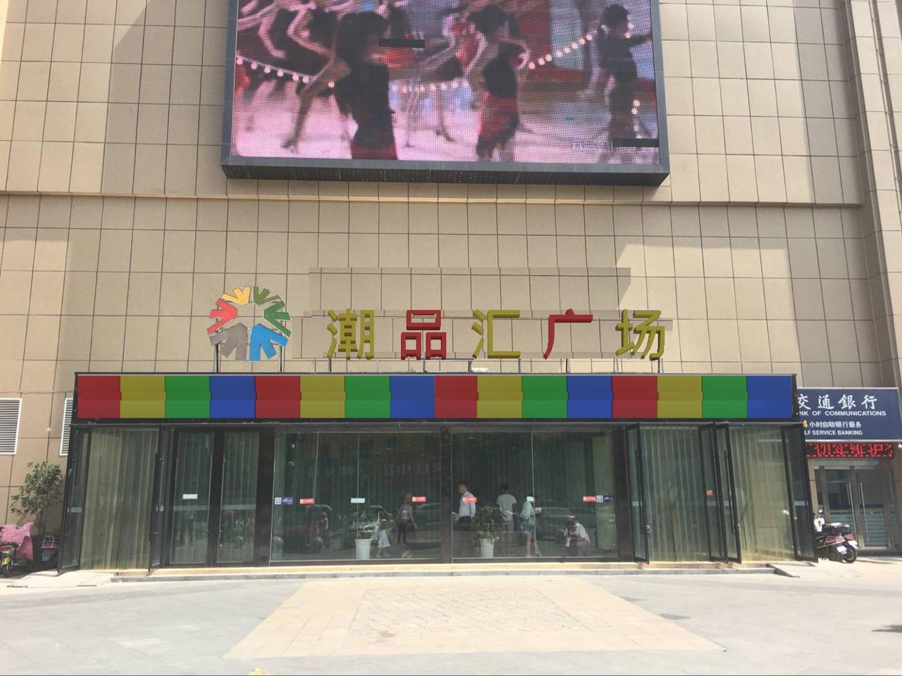 宿州首家时尚主体购物中心一楼火爆招商1000元/月