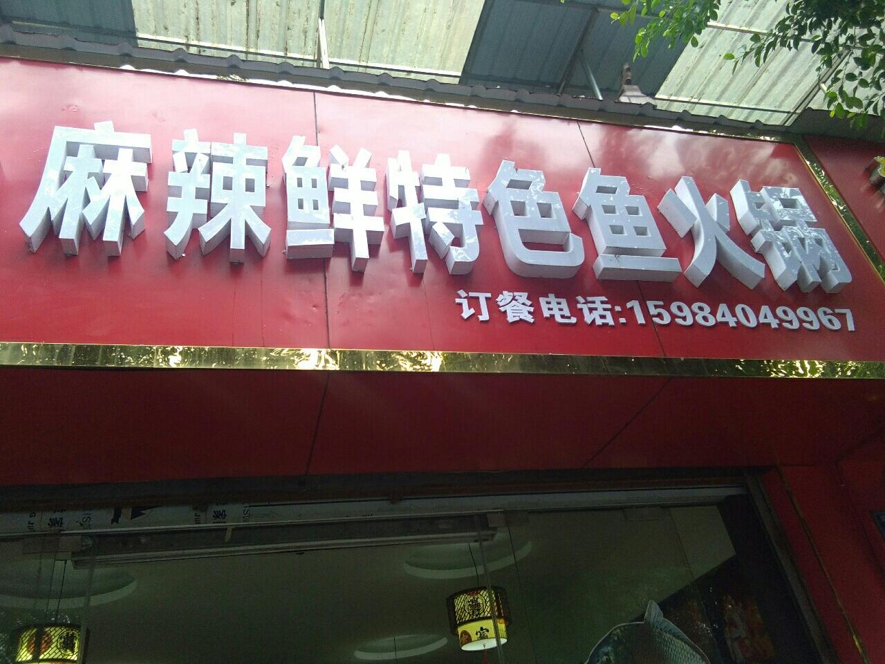 麻辣特色自助鱼火锅