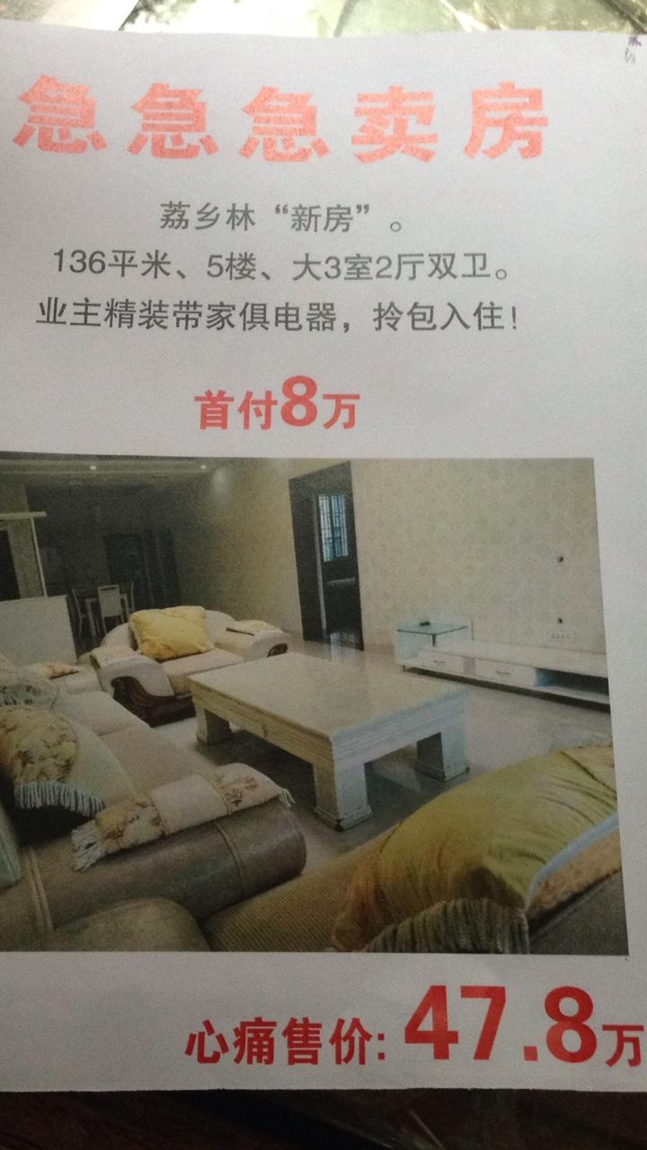 荔乡林3室2厅2卫47.8万元