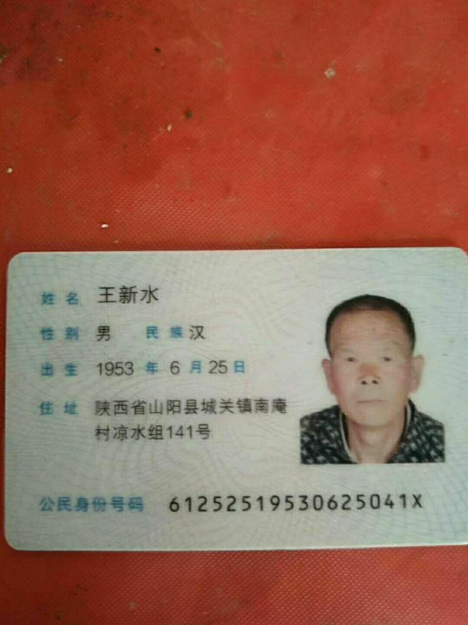 (寻人)王新水男现年64岁,住山阳县城关
