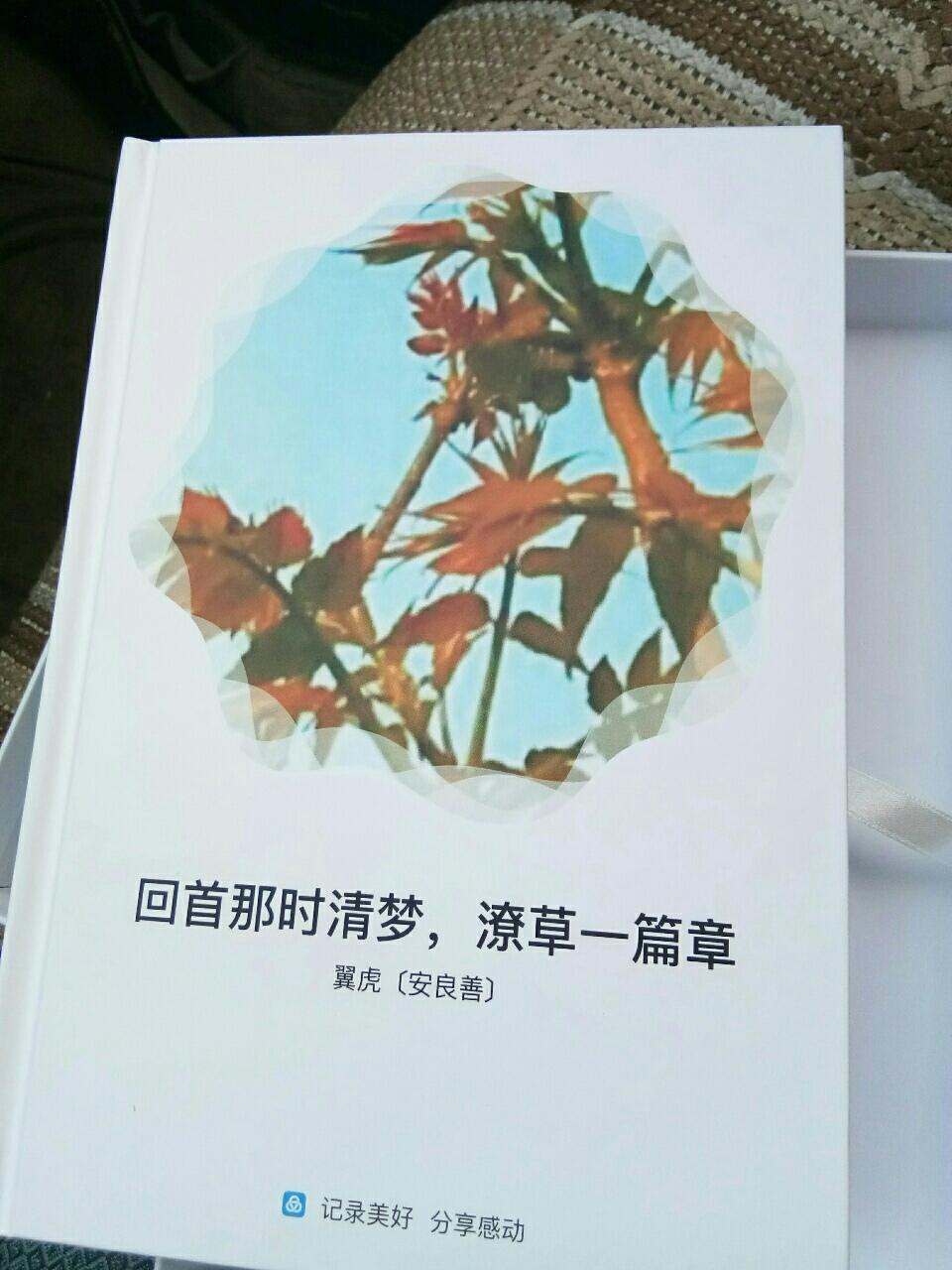 我的美篇书第二册收到了。