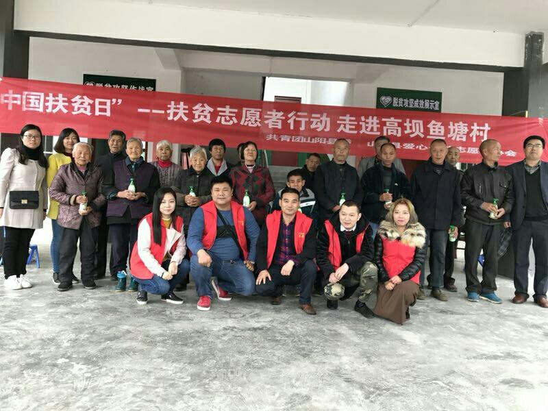 """""""中国扶贫日""""山阳扶贫志愿者在行动"""