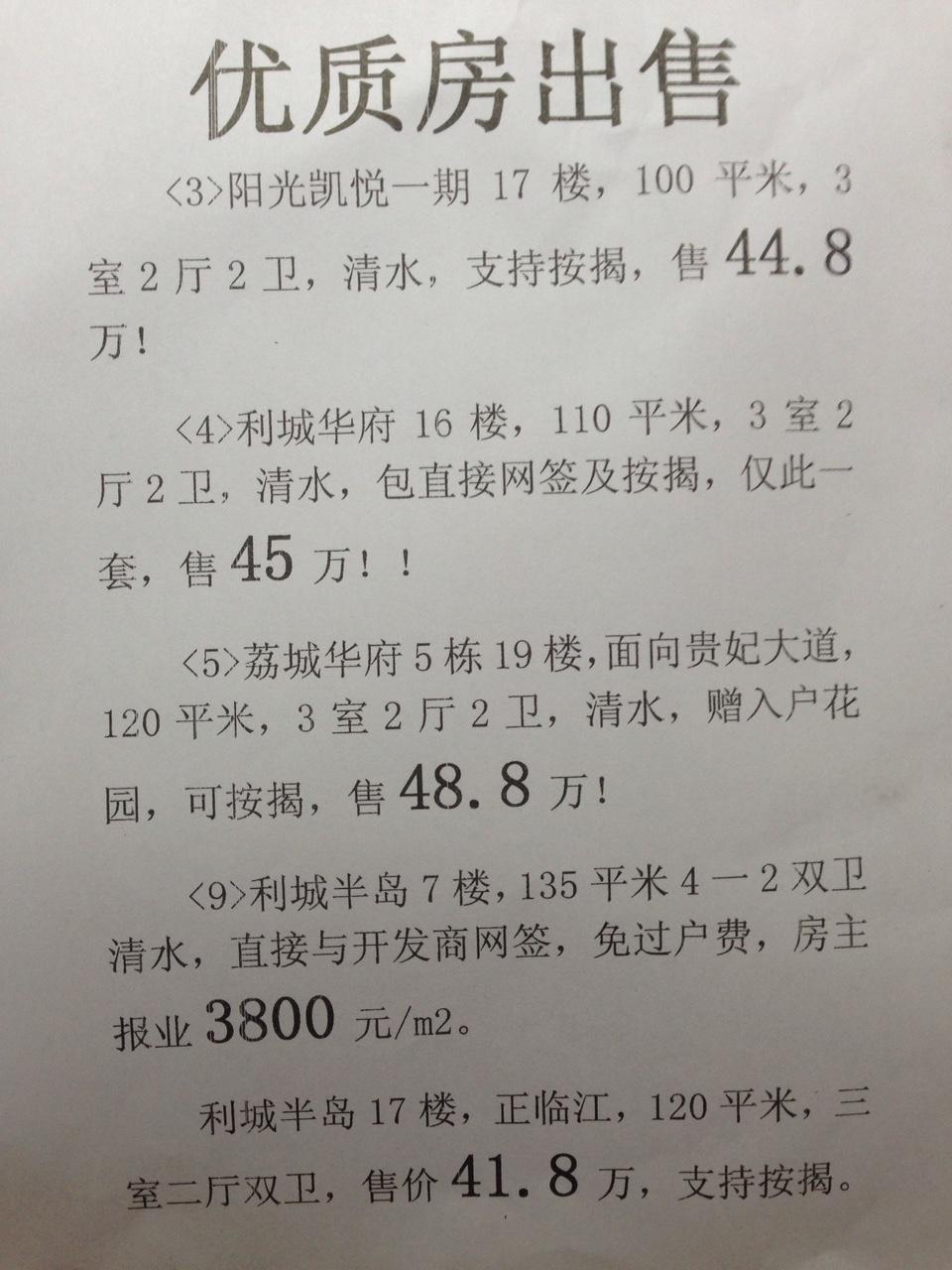 利城华府3室2厅2卫48.8万元
