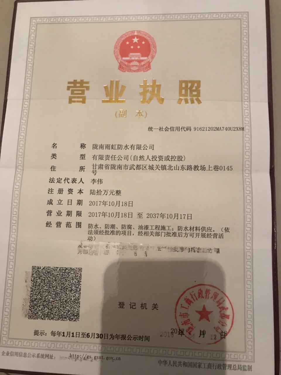 陇南雨虹防水有限责任公司