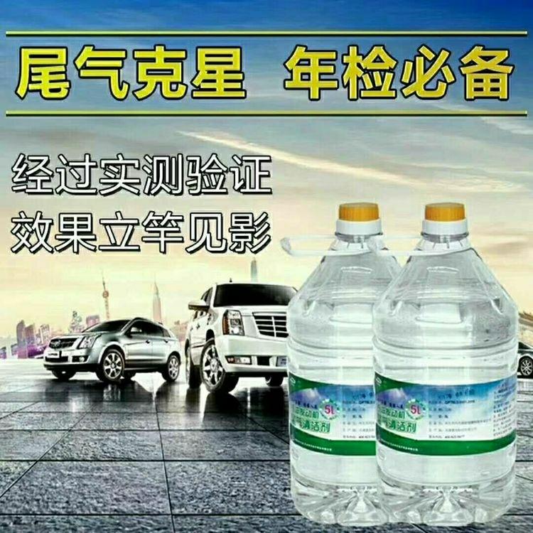 能替代70%汽油使用的汽车尾气清洁剂,年