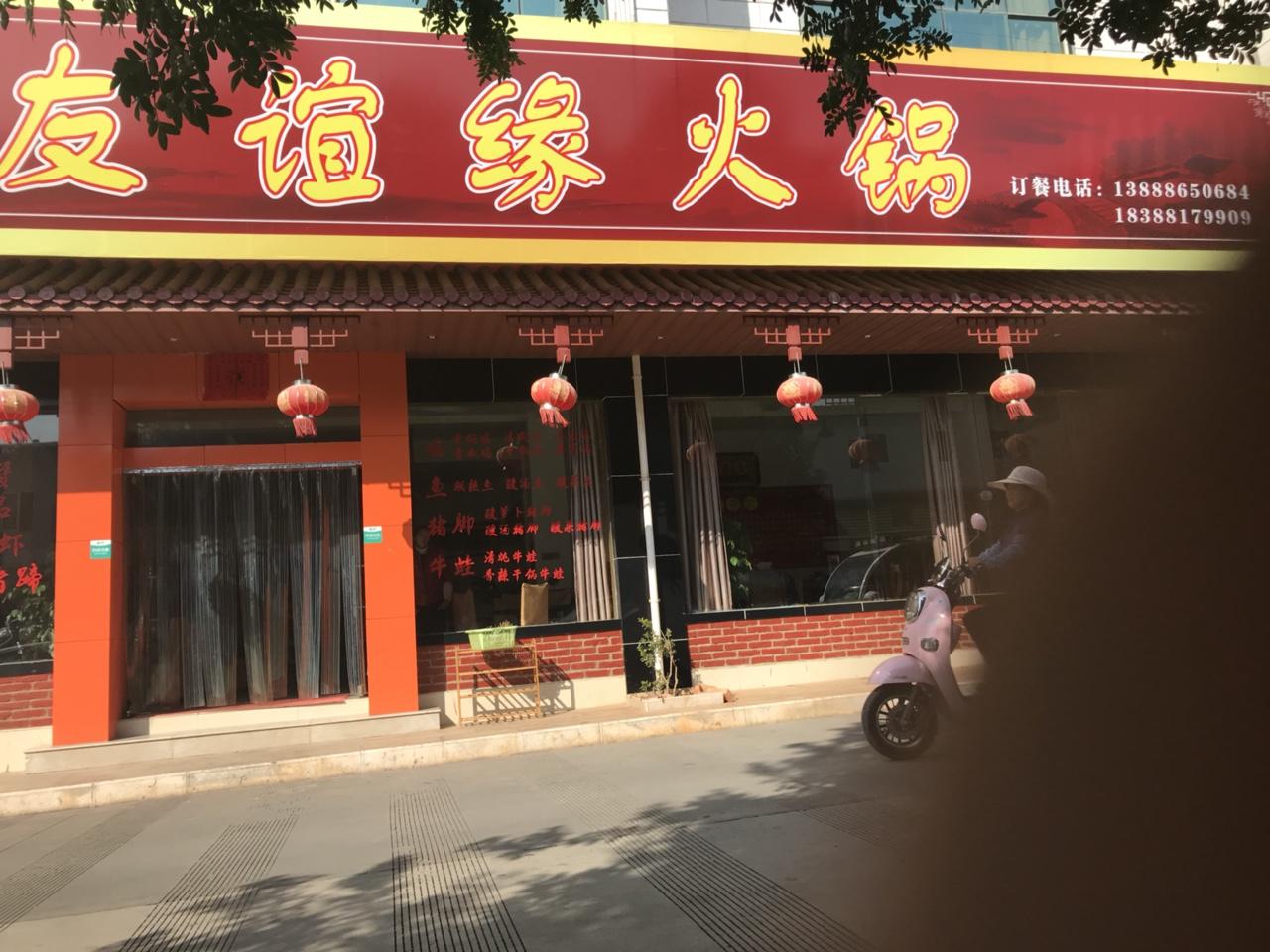 (大象)友誼緣火鍋