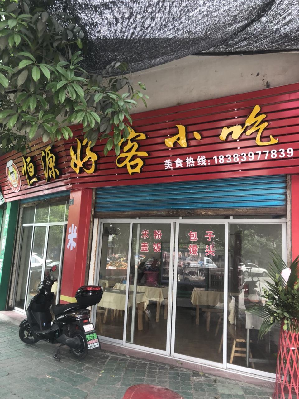 苍溪东台街临街门面小吃店2500元/月