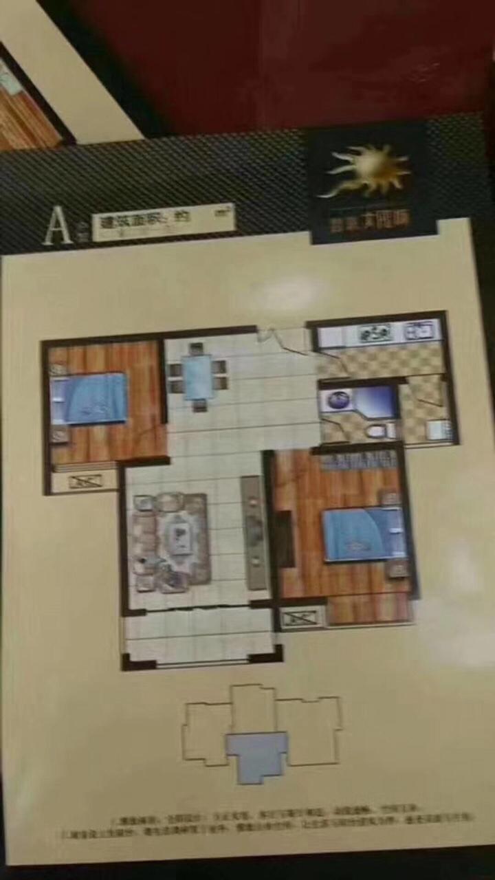 太陽城2室2廳1衛73萬元