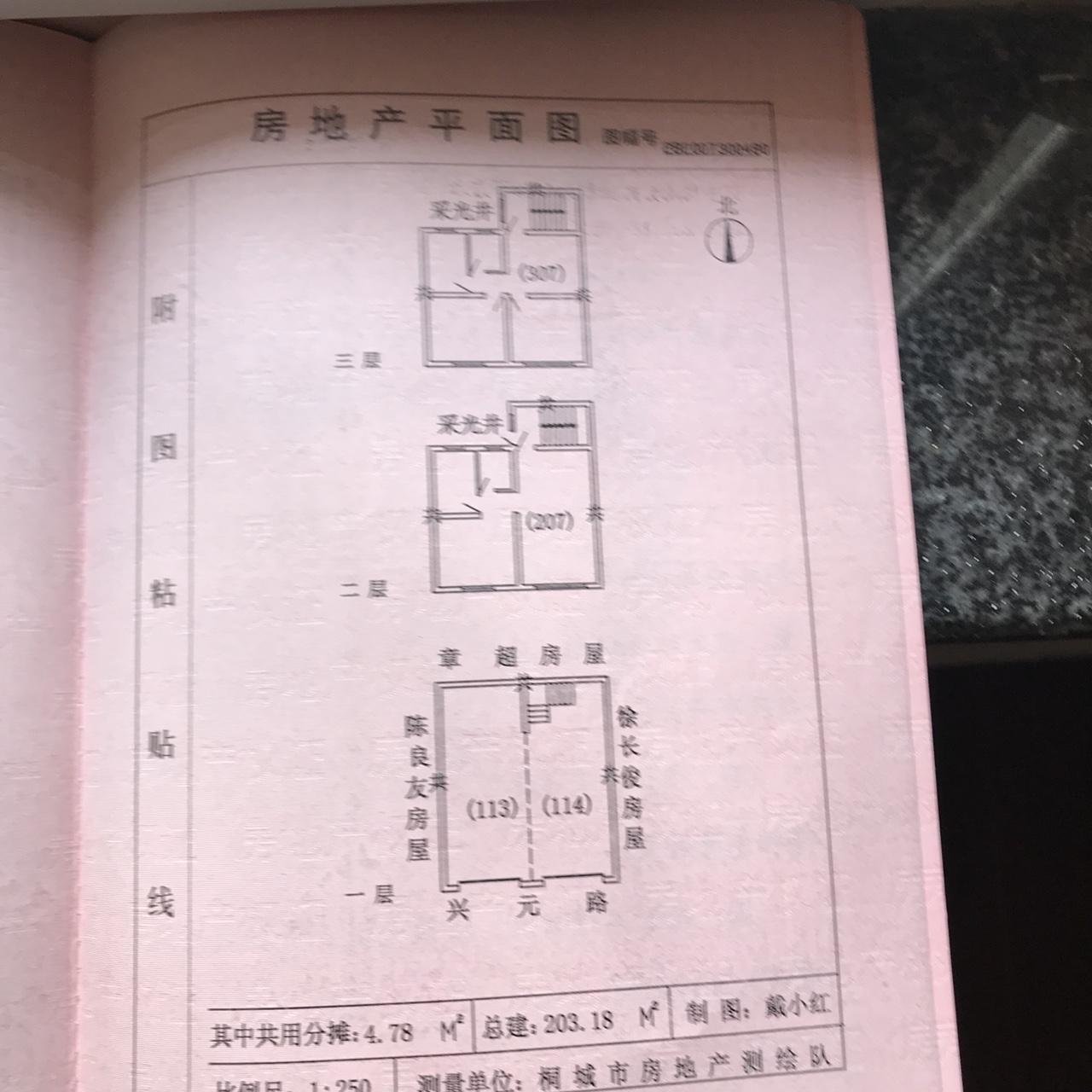 出售安徽桐城朝阳玉雕城,三层楼,两个门面,二三楼住房,因本人全家迁至外省定居。