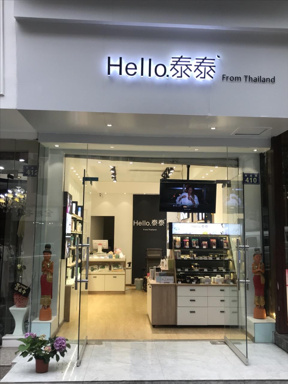 Hello.泰泰 泰国进口彩妆护肤品集合店