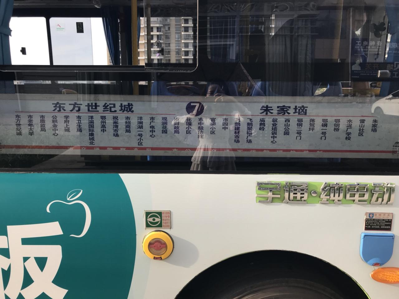 望途经鄂州中专新校区的20路、7路公交能延迟到晚8点收班