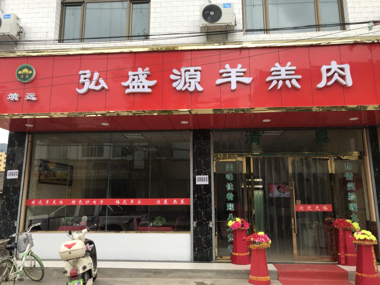 张家川在线美食探子走进弘盛源靖远羊羔肉餐厅探店