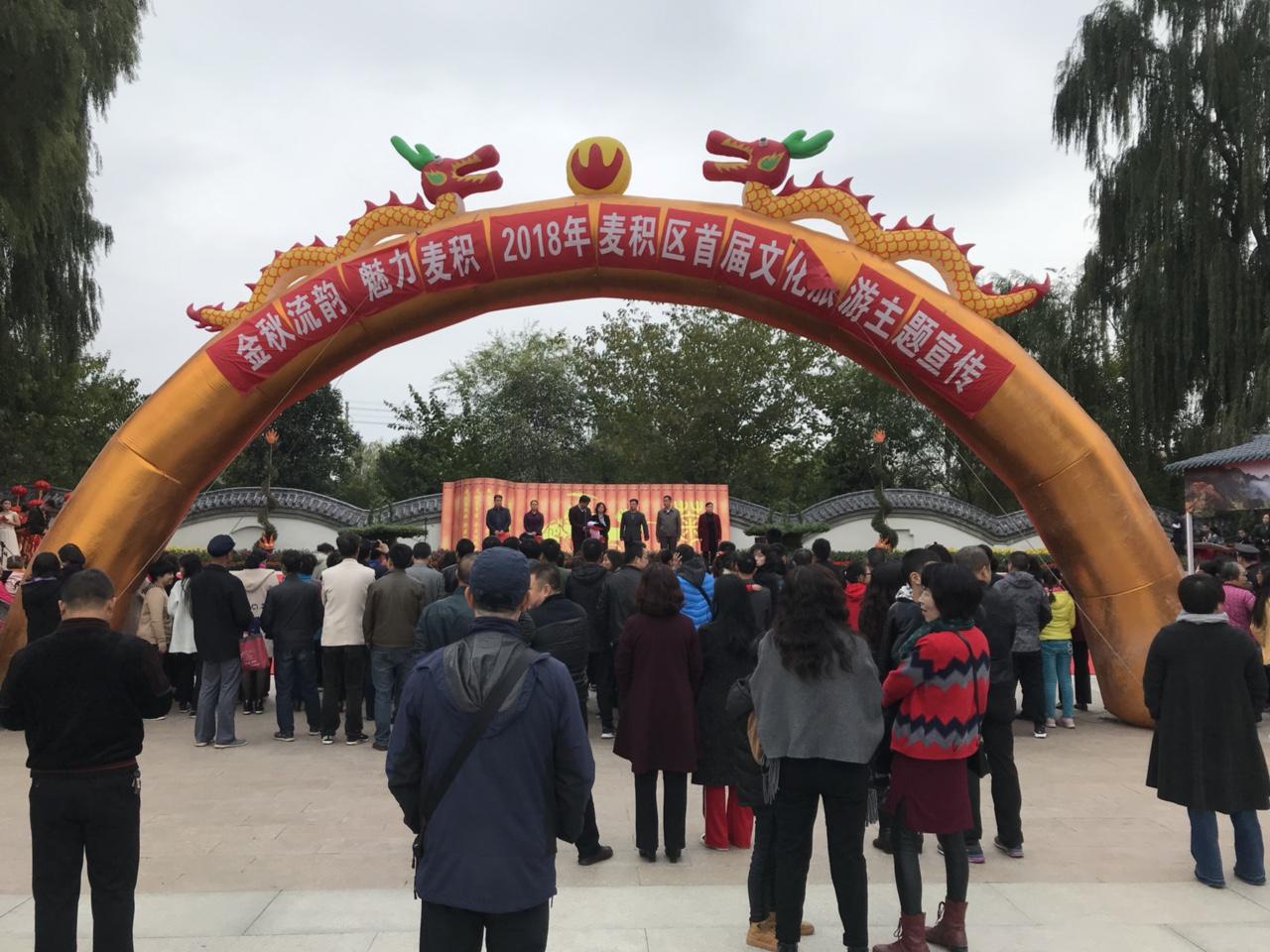 张家川在线受天水日报社邀请参加麦积文化旅游主题宣传活动
